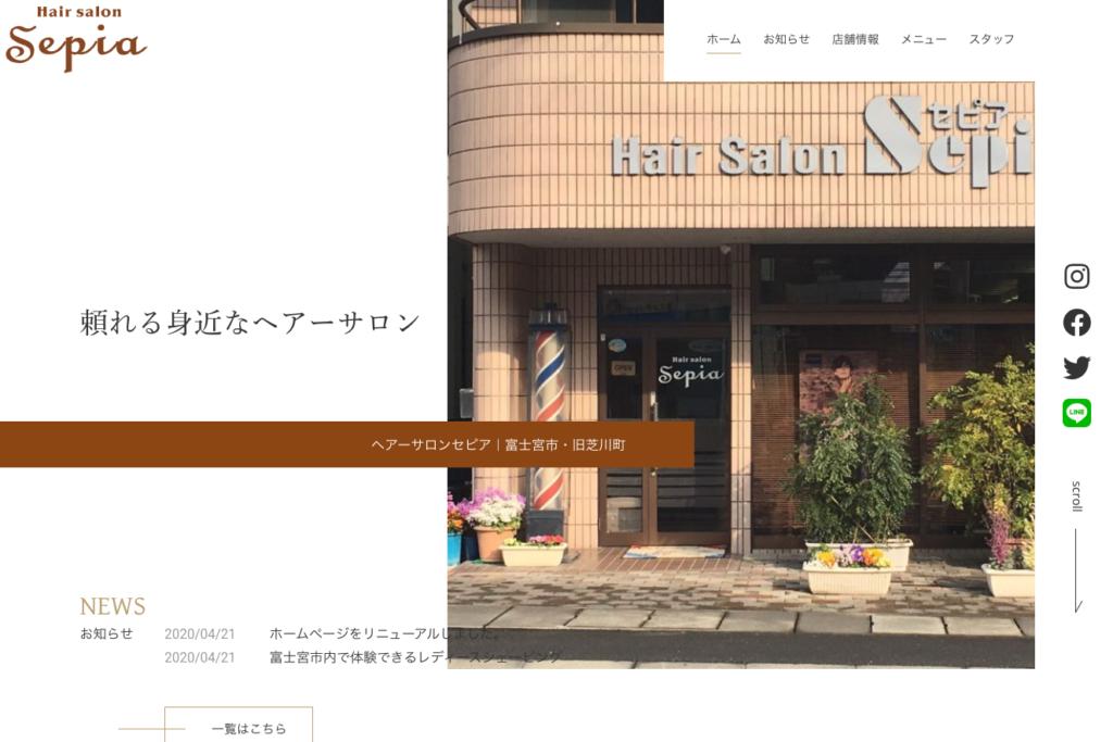 静岡県 ホームページ制作